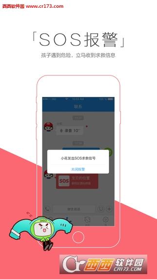 凯尔步儿童电话手表app(安全守护) 4.7.7安卓版