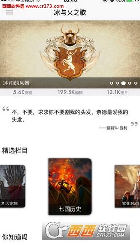 冰火中文维基 v1.0.2 官方IOS版