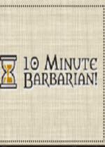 10分钟野蛮人10Minute Barbarian
