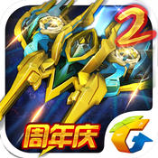 雷霆战机iOS版战神王者