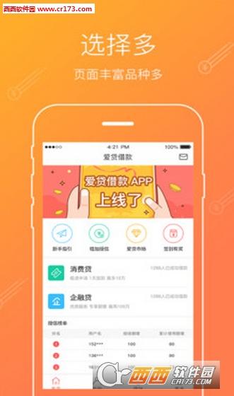 免审核秒借钱app