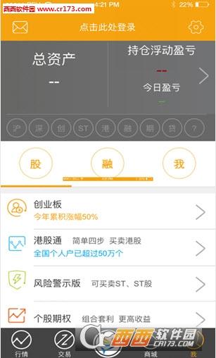 股涨通app V2.01.018 安卓版