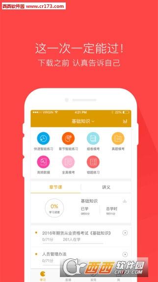 期���I�f�}��app V4.0.9.0