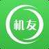 机友精灵app1.4.3 安卓版