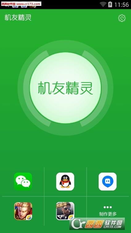 机友精灵app 1.2.2 安卓版