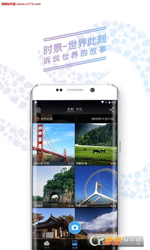 墨迹天气手机版 v6.0104.02 官方安卓版
