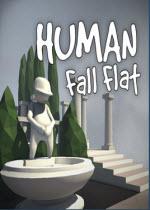Human fall flat 32位最新版简体中文硬盘版