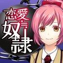 恋爱奴隶中文版v1.0.1 安卓版