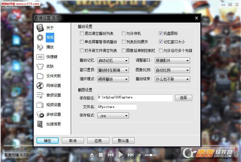 影音先锋资源版 v9.9.9.3 官方最新版
