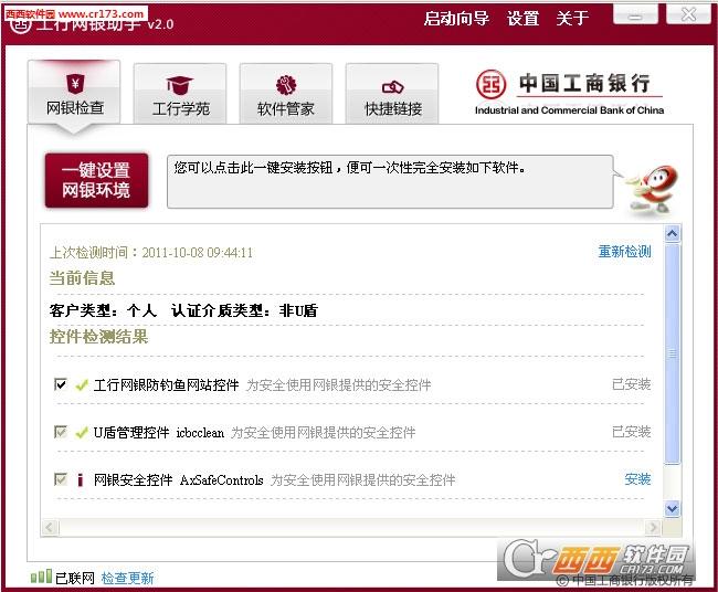 工商银行电脑客户端 v2.0 官方最新版