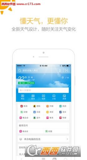 360浏览器IOS版 v4.0.10 官方版
