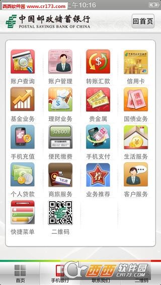 邮政储蓄手机银行iPhone版 v1.6.0 官方ios版