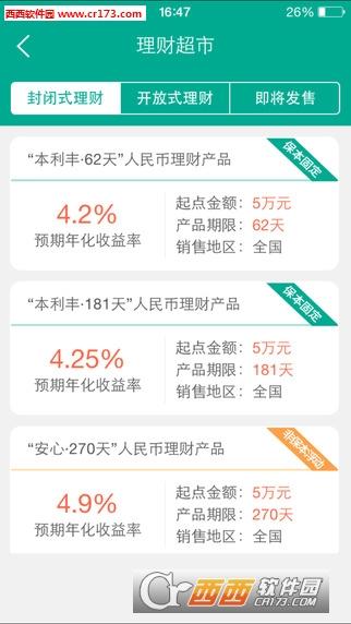 农业银行手机银行iPhone版 v3.0.0 官方ios版