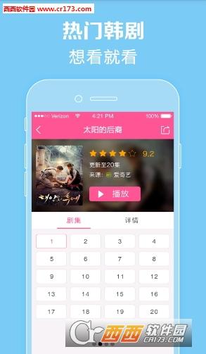韩剧TV直播 v3.8.1安卓手机版