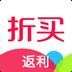 折买返利网ios版v4.0.2苹果版