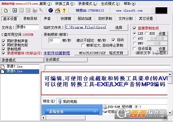 屏幕录像专家8.5 免费版附注册机