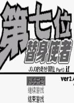 JOJO的奇妙冒险第七位替身使者汉化版简体中文硬盘版