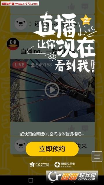 手机qq空间live直播版 6.4