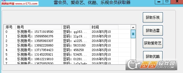 爱奇艺/优酷/迅雷/乐视VIP帐号获取器 v1.0 最新版