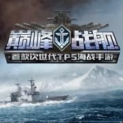 巅峰战舰官方正式版