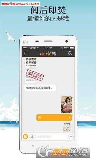 敢聊直播app 7.3.1  安卓版
