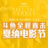 2016戛纳电影节视频直播app