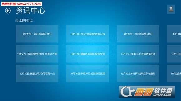 金太阳手机证券Windows Mobile版 免费版