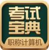2016年职称计算机考试题库app