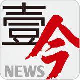 壹今新闻软件V3.0