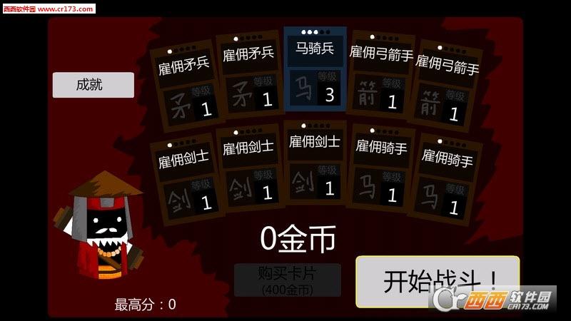 怪物军团TV1.0 电视版截图0