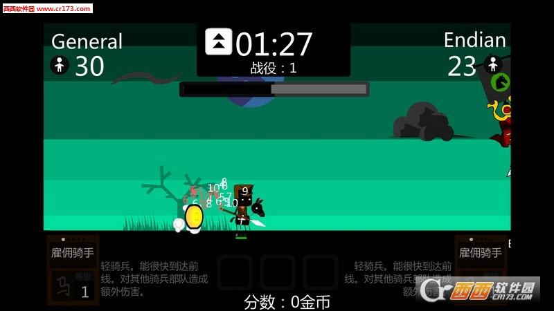 怪物军团TV1.0 电视版截图1