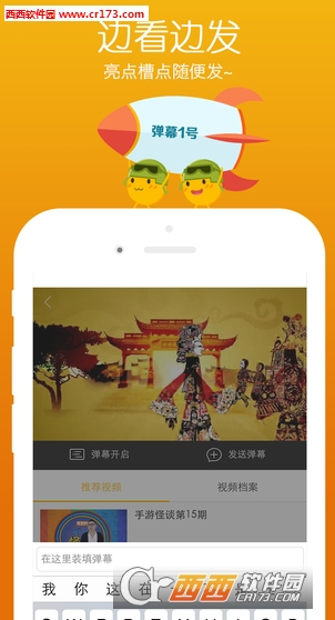 游拍(看游戏视频APP) v2.1.0 官方IOS版