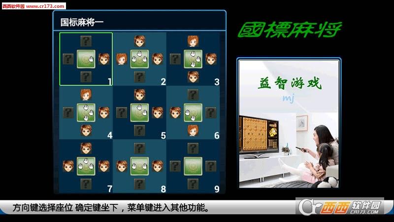 永联国标麻将TV1.13电视版截图1