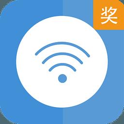 WiFi连网神器手机版4.3 最新版