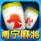 南宁麻将游戏iOS版v1.0苹果官方版
