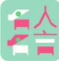 名人名言语录app
