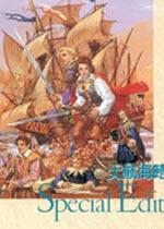 sfc大航海时代2中文版