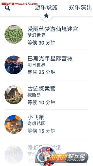 上海迪士尼度假区 v5.0.1 安卓版
