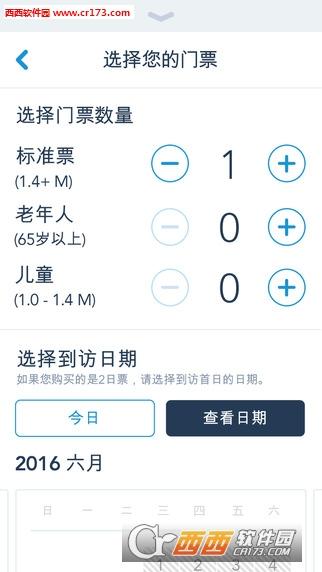 上海迪士尼度假区 v5.2 安卓版