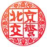 北京交警app电脑版v2.0.0 官方最新版