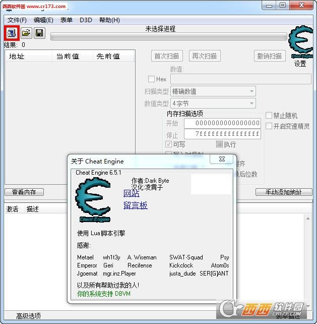 Cheat Engine 6.7中文版 汉化绿色版