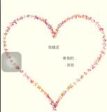 【520表白神器】超炫浪漫爱心表白神器