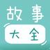 宝宝故事大全app