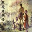 魔兽地图:弑魔修仙传v1.8