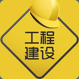 工程建设app