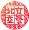 北京交警app正式版