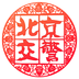 北京交警进京证申请app