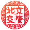 北京交警app苹果版v2.4.5 官方ios版