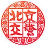 北京交警网app