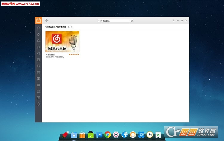 网易云音乐Linux版 v1.1.0 官方正式版